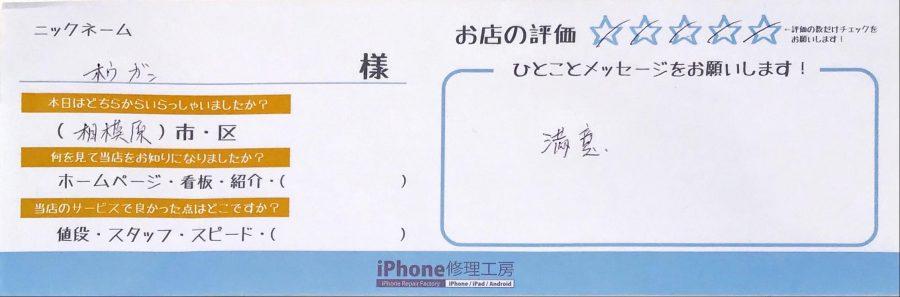 iPhone修理工房セレオ相模原/iPhone8Pの画面修理でお越しのお客様からいただいた口コミ