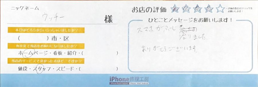 iPhone修理工房秋津店 / iPhone7のパネル交換でお越しのお客様の口コミ