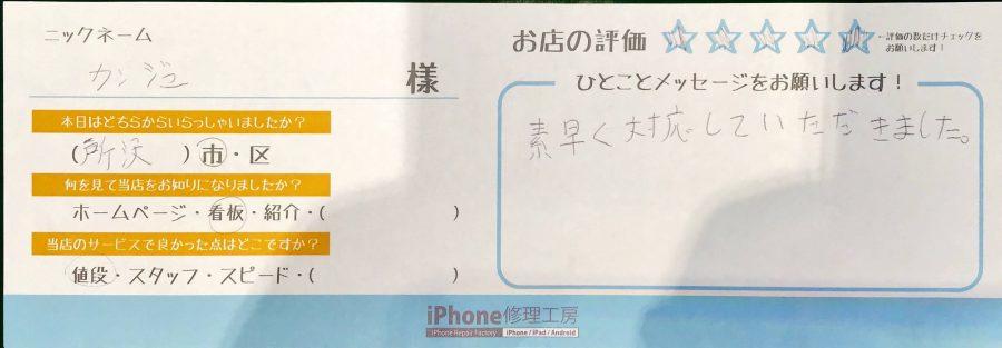 iPhone修理工房秋津店/iPhone8の液晶パネル交換でお越しのお客様