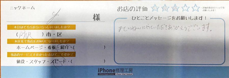 iPhone修理工房秋津店/iPhoneXの自己修理失敗でお越しのお客様
