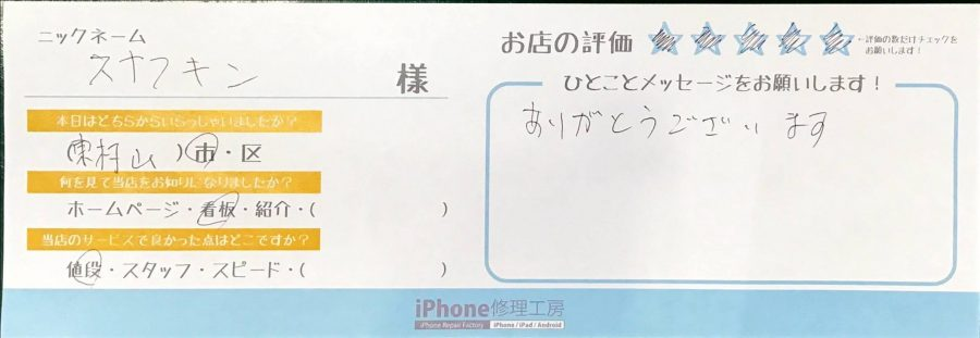 iPhone修理工房秋津店/iPhone6Sのパネルとバッテリー交換のお客様の口コミ