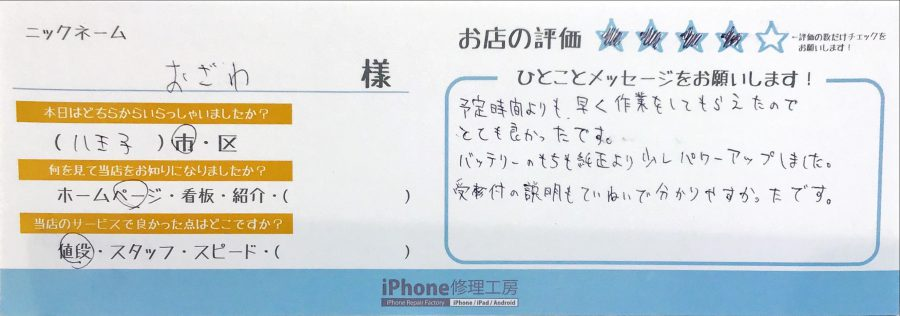 iPhone修理工房八王子オクトーレ店/iPhone6Sの画面・バッテリー交換でお越しのお客様