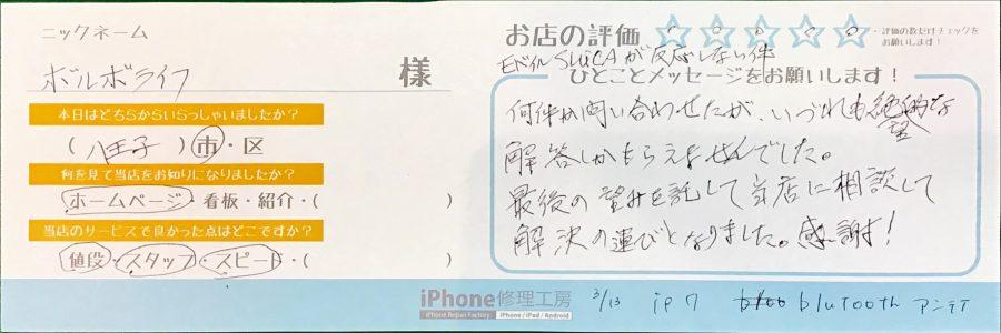iPhone修理工房八王子オクトーレ店/iPhone7の内部パーツ交換のお客様からの口コミ