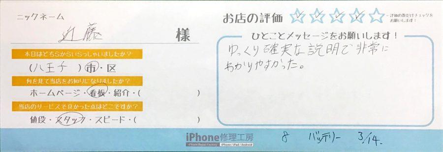 iPhone修理工房八王子オクトーレ店/iPhone8のバッテリー交換でお越しのお客様