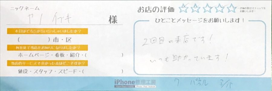 iPhone修理工房八王子オクトーレ店/iPhone7の画面交換でお越しのお客様