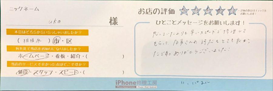 iPhone修理工房八王子オクトーレ店/iPhone11の画面交換でお越しのお客様からの口コミ