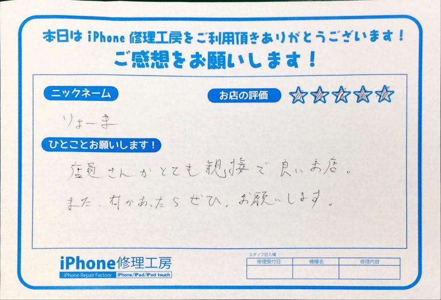 iPhone修理工房中野ブロードウェイ店/iPhone7のバッテリー交換のお客様からいただいた口コミ