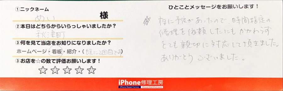 iPhone修理工房秋津店/iPhone8のバッテリー交換のお客様からの口コミ