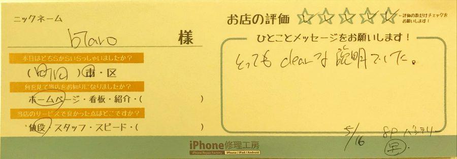 iPhone修理工房町田モディ店/iPhone8Pのバッテリー交換でお越しのお客様から頂いた口コミ