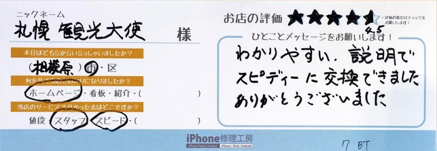 iphone修理工房セレオ相模原/iphone7のバッテリー交換のお客様からいただいた口コミ