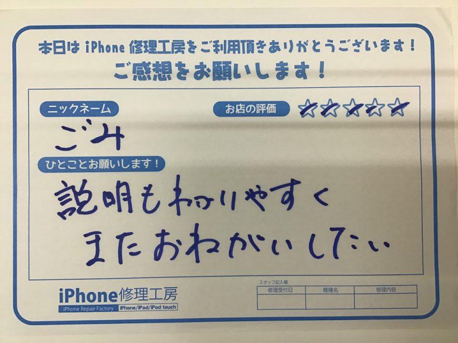 iPhone修理工房セレオ甲府店/iPhoneXS画面交換でご来店のごみ様