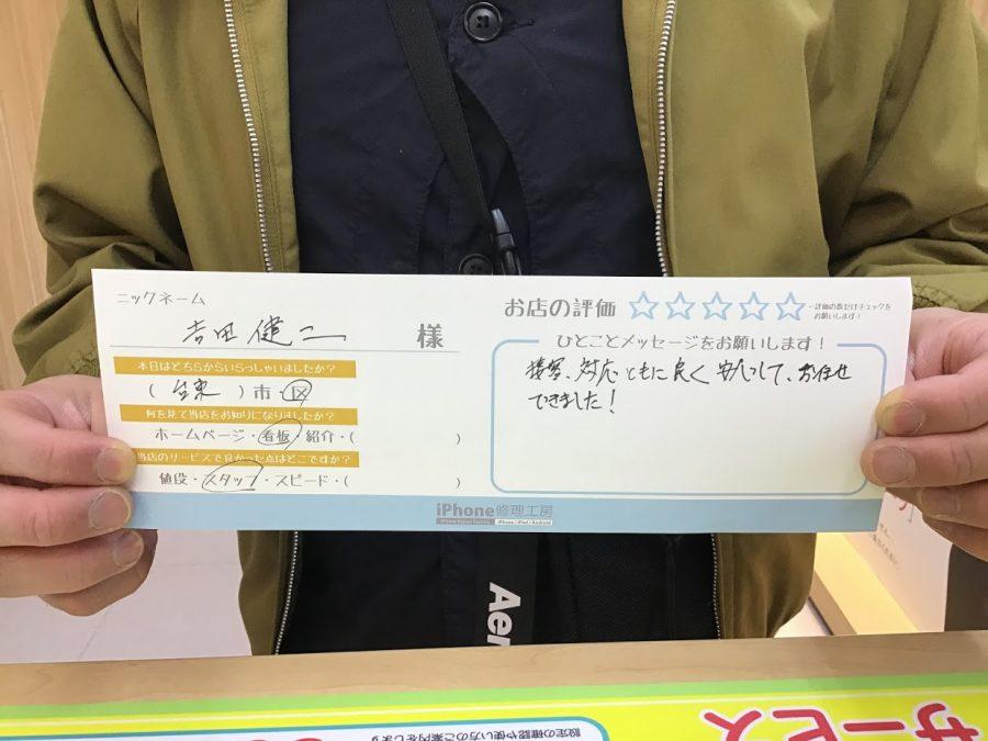 iPhone修理工房セレオ甲府店/iPhoneXRバッテリー交換でご来店の吉田様