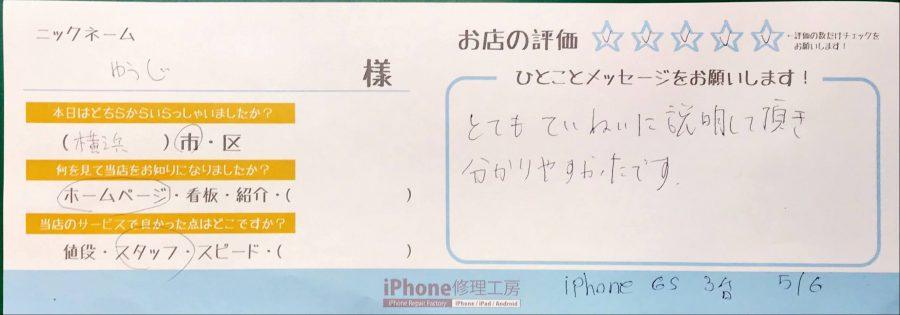 iPhone修理工房港北TOKYU.SC.店/iPhone6sのバッテリー交換でお越しのお客様から頂いた口コミ