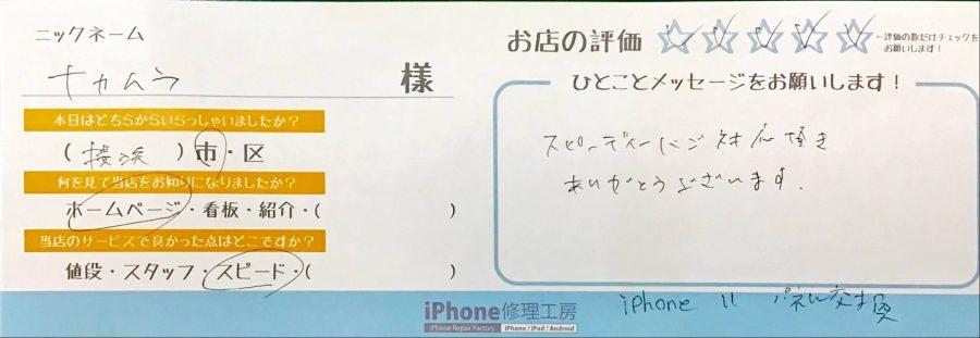 iPhone修理工房港北TOKYUS.C.店/iPhone11の画面修理でお越しのお客さまからの口コミ