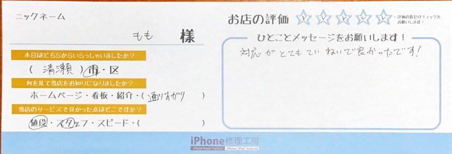 iPhone修理工房秋津店 / iPhone7のバッテリー交換でお越しのお客様の口コミ