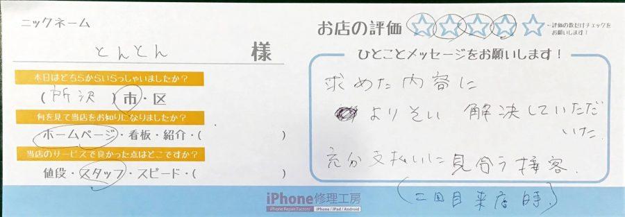 iPhone修理工房秋津店 / iPhoneSEのパネル交換でお越しのお客様の口コミ