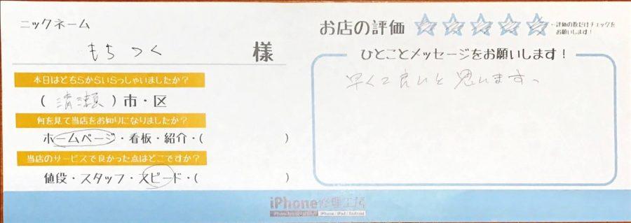 iPhone修理工房秋津店 / iPhone8バッテリー交換でお越しのお客様の口コミ