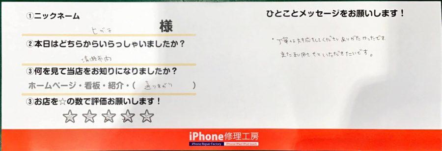 iPhone修理工房秋津店 / iPhone6Sのパネル交換でお越しのお客様の口コミ
