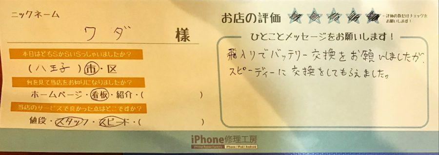 iPhone修理工房八王子オクトーレ店/iPhoneXのバッテリー交換でお越しのお客様からの口コミ
