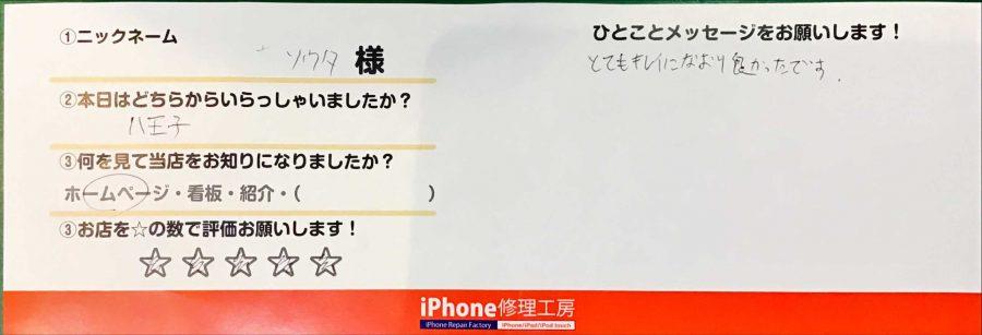 iPhone修理工房八王子オクトーレ店/iPhone11のパネル交換のお客様からいただいた口コミ
