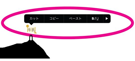 かんたん便利な文字入力 コピーとカット、ペースト メモアプリ カット コピー ペースト ウィンドウ