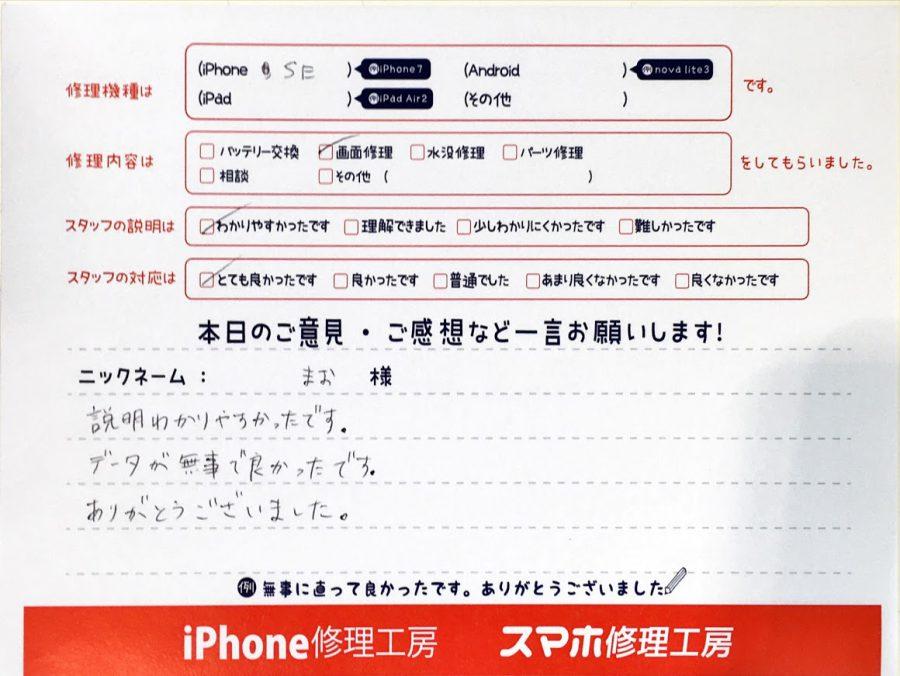 iPhone修理工房セレオ相模原/iPhoneSEの画面交換のお客様からいただいた口コミ