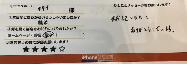 iPhone修理工房ジョイナステラス二俣川店/iPhone11 水没修理でお越しのお客様から頂いたお言葉