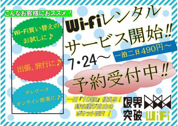 Wi-Fiレンタル始めます!