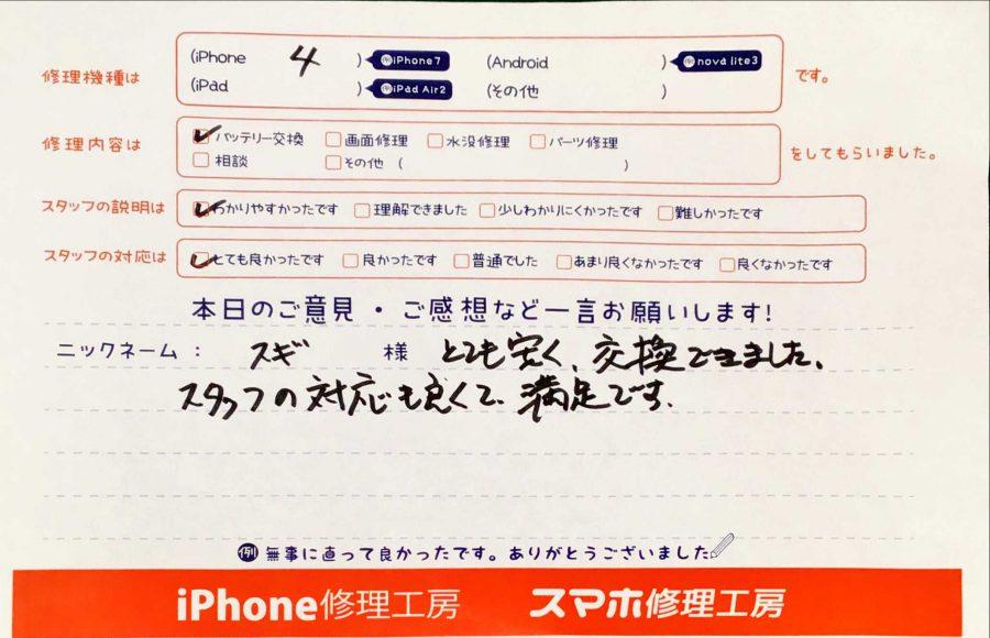 iPhone修理工房秋津店/iPhone4バッテリー交換のお客様からの口コミ