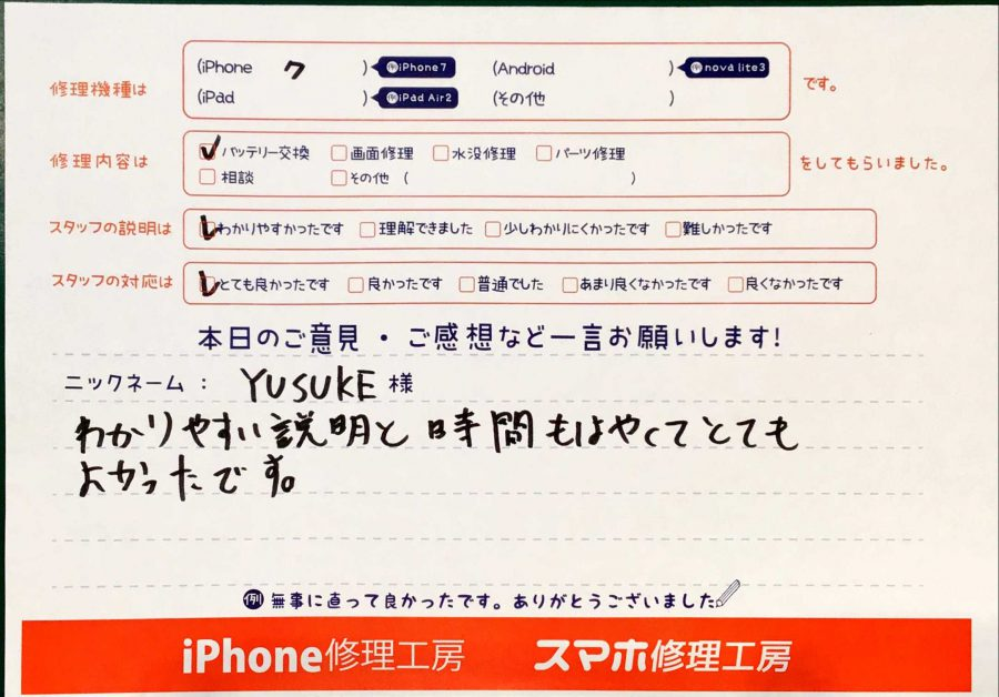 iPhone修理工房秋津店/iPhone7のバッテリー交換でお越しのお客様