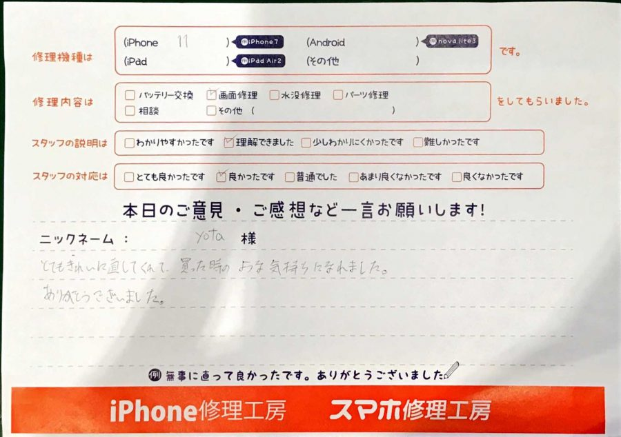 iPhone修理工房秋津店/iPhone11の画面交換でお越しのお客様からいただいた口コミ