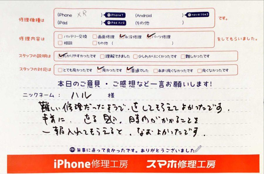 iPhone修理工房秋津店/iPhoneXRの水没修理のお客様からの口コミ