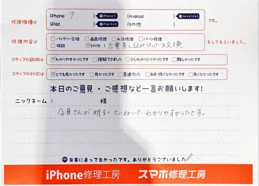 iPhone修理工房秋津店/iPhone7の充電差し込み口交換でお越しのお客様からいただいた口コミ