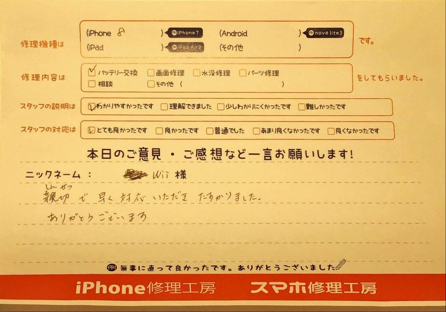スマホ修理工房グランデュオ蒲田店/iPhone8のバッテリー交換でお越しのお客様から頂いた口コミ