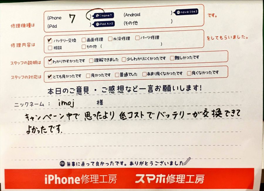 iPhone修理工房港北TOKYUS.C.店/iPhone7のバッテリー交換でお越しのお客様からの口コミ