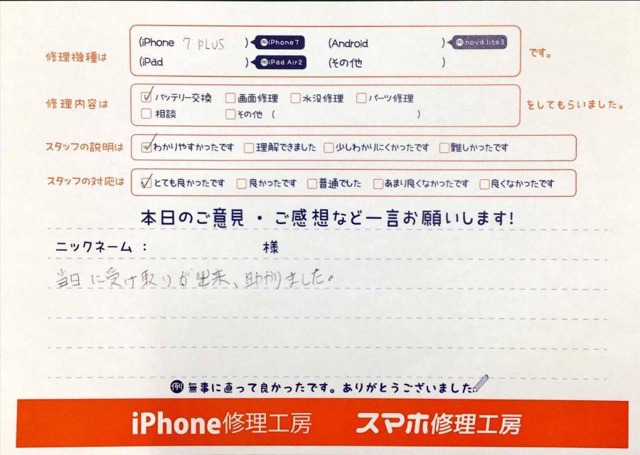 iPhone修理工房神田店/iPhone7Plusのバッテリー交換のお客様から頂いた口コミ