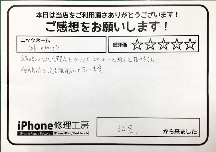 iPhone修理工房神田店/iPhoneXRの画面交換のお客様から頂いた口コミ