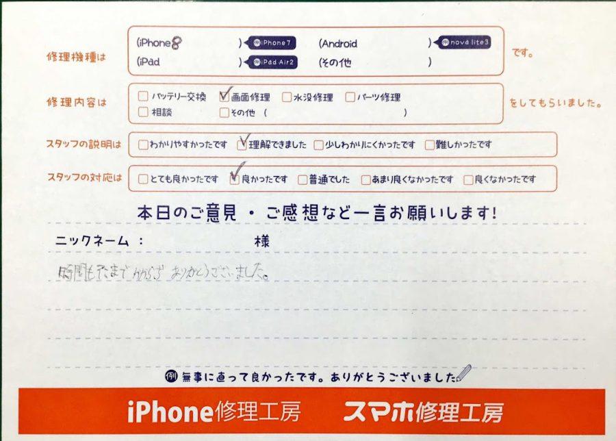 iPhone修理工房神田店/iPhone8の画面交換のお客様から頂いた口コミ