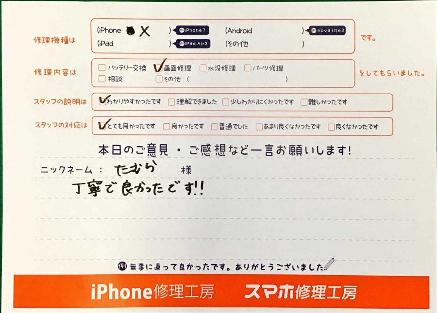 iPhone修理工房王子店/iPhoneXのパネル交換でお越しのお客様から頂いた口コミ