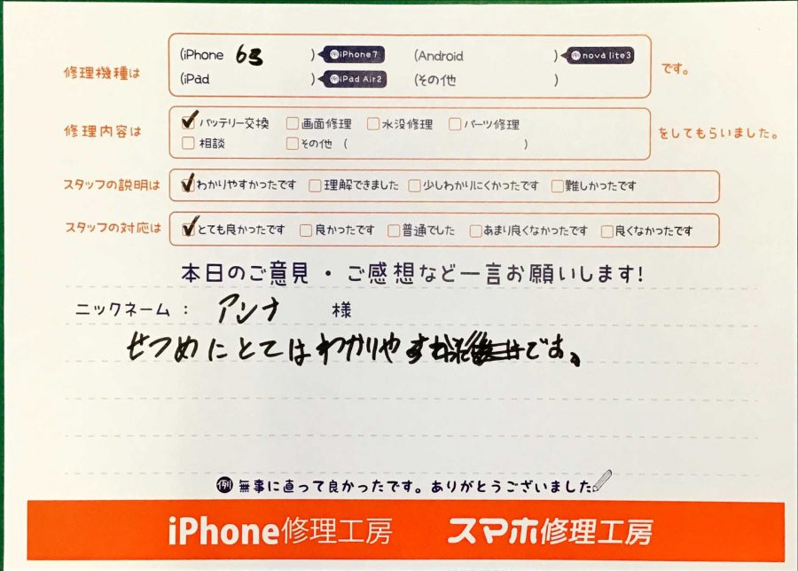 iPhone修理工房王子店/iPhone6Sのバッテリー交換でお越しのお客様から頂いた口コミ
