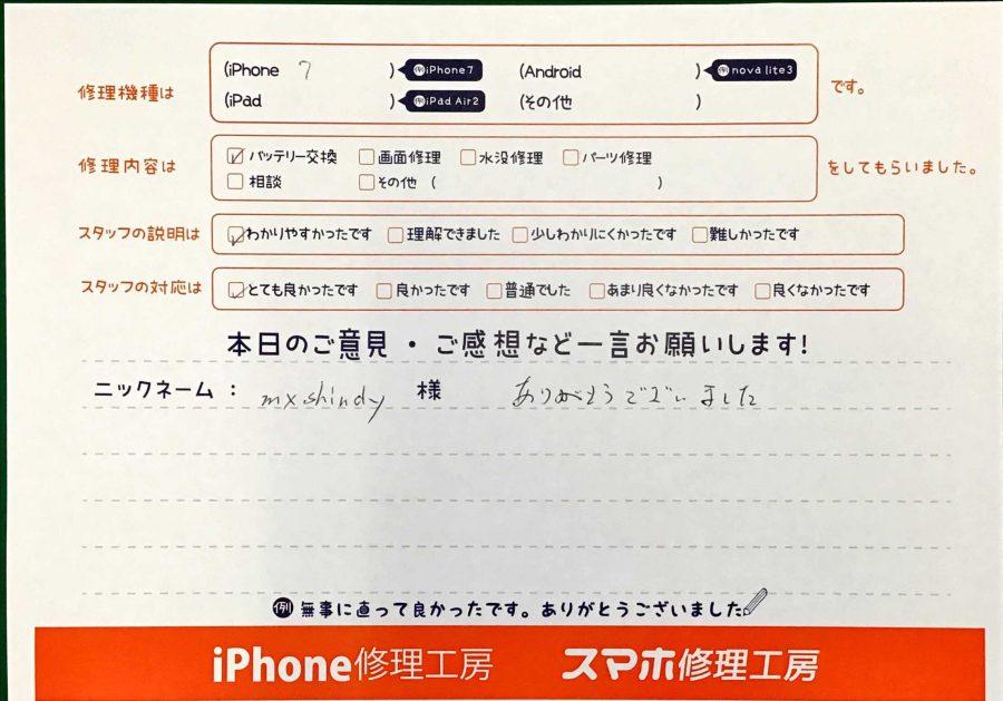 iPhone修理工房王子店/iPhone7のバッテリー交換でお越しのお客様から頂いた口コミ