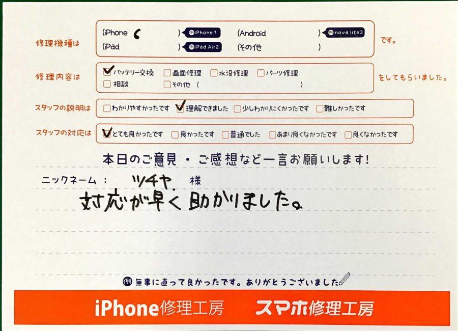 iPhone修理工房王子店/iPhone6のバッテリー交換でお越しのお客様から頂いた口コミ