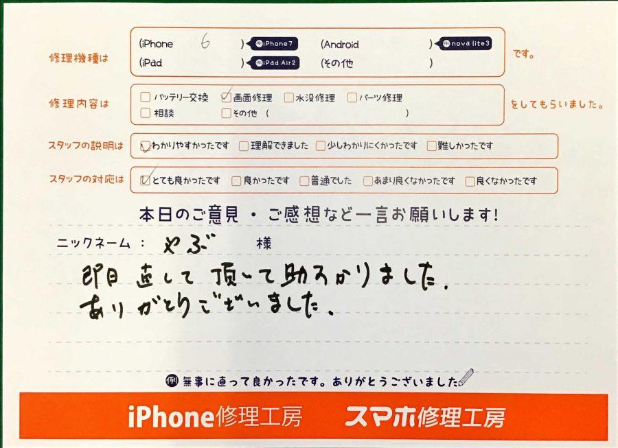 iPhone修理工房王子店/iPhone6の画面修理でお越しのお客様から頂いた口コミ