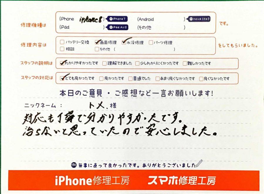 iPhone修理工房王子店/iPhone8の水没クリーニングと画面修理でお越しのお客様から頂いた口コミ