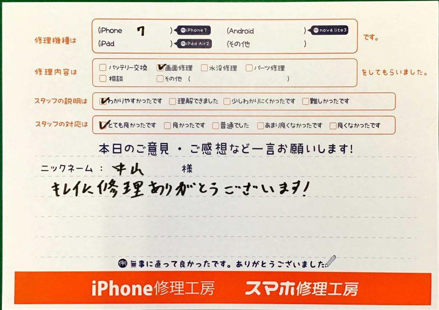 iPhone修理工房王子店/iPhone7の画面修理でお越しのお客様から頂いた口コミ