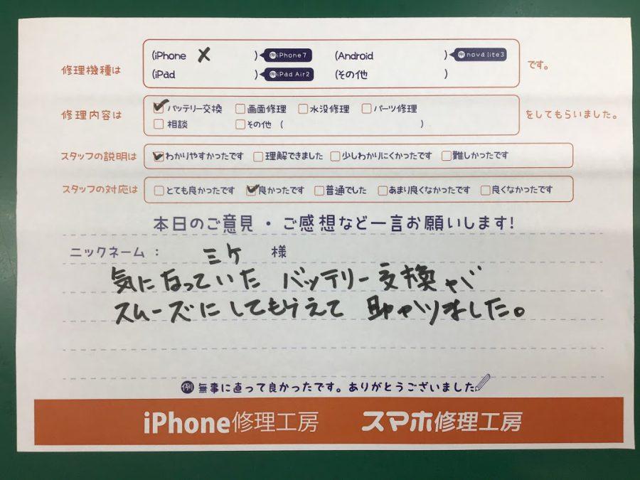 iPhone修理工房セレオ甲府店/iPhoneXバッテリー交換でご来店のミケ様