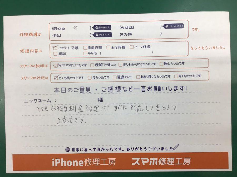 iPhone修理工房セレオ甲府店/iPhone8バッテリー交換でご来店のお客さま
