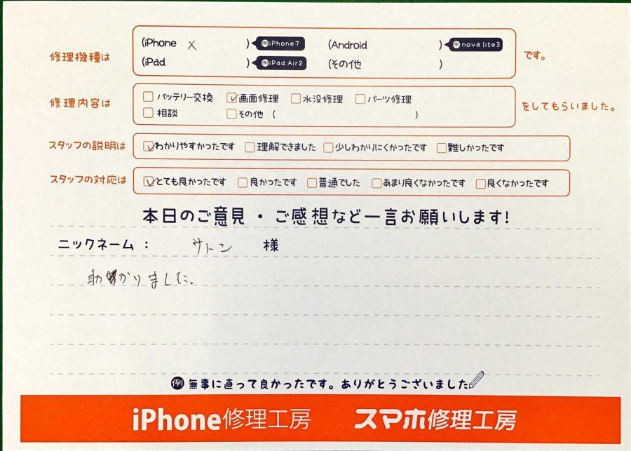 iPhone修理工房王子店/iPhoneXの画面修理でお越しのお客様から頂いた口コミ