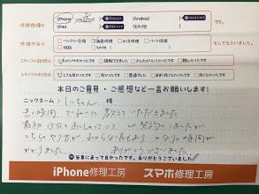 iPhone修理工房セレオ甲府店/iPhone8画面交換でご来店のしいちゃん様