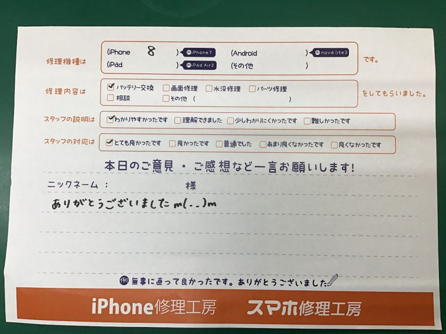 iPhone修理工房セレオ甲府店/iPhone8バッテリー交換でご来店のお客様